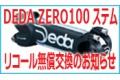 175x100_ZERO100リコール